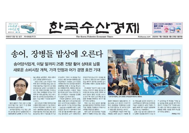 한국수산경제 신문 보도자료(2020.07.13).jpg
